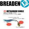 【メール便可】ブリーデン【ぶっ飛びスピンテールジグ】メタルマルシングル13g