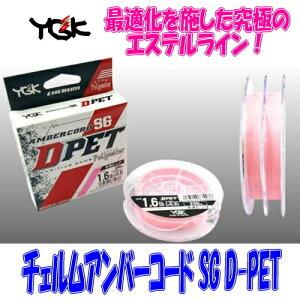 【メール便可】YGKよつあみチェルムアンバーコードSGD-PETパステルピンク200m