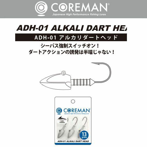 【メール便可】コアマンアルカリダートヘッドADH-01アンペイント(無塗装)