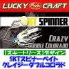 ラッキークラフトSKTスピナーベイトCDCクレイジーダブルコロラド5/8oz