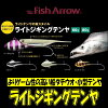 【メール便可】FishArrow(フィッシュアロー)ライトジギングテンヤ