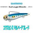 【メール便可】シマノ エクスセンス サルベージブレード 28g XO-228R