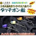 【メール便可】三宅商店【ワンタッチ太刀魚テンヤ】タッチポン船
