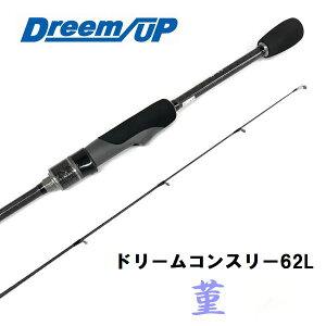 DreemUp(ドリームアップ)DreemConThree62L(ドリームコンスリー62L)菫