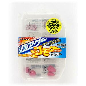 【メール便可】DECOY(デコイ)【ちょい投げアイテム】ショアゲーゴモゲーセットSGS-3