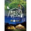 【メール便可】つり人社キャンプと楽しむ釣り入門