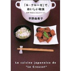「ル・クルーゼ」で、おいしい和食—お鍋で毎日のごはんをつくろう