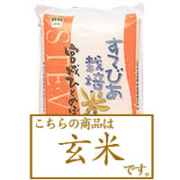 《23年産【新米】一等米100%使用》【玄米】宮城産ステビア農法ひとめぼれ5kg