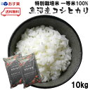 ≪令和1年産 新米≫特別栽培米(減農薬・減化学肥料) 一等米 新潟県魚沼産コシヒカリ5kg×2個(10kg)