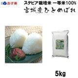 一等米100% ステビア栽培米(残留農薬ゼロ)宮城県登米産ひとめぼれ5kg
