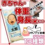 赤ちゃん体重と同じお米の量【赤ちゃん米】名入れ・写真・メッセージプリント中身は[コウノトリの米]1g1円命名カード付OK出産内祝