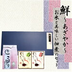 1kgギフトセット【鮮】美味しい佃煮2種類と選べるお米1kg(北海道・九州・沖縄別途600円)