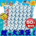 【鯉の大漁袋 50匹入】(赤い鯉が5匹!)こいのぼりの米 プ...
