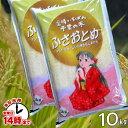 【1購入合計1個まで】千葉県産ふさおとめ10kg(5kg×2)