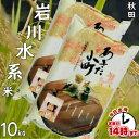 【こめひこ米】秋田県あきたこまち 10キロ(岩川水系)【あす...