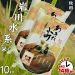 【こめひこ米】秋田県岩川水系あきたこまち10キロ