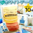 【ホワイトデー米】1合 1個 350円 (ひとめぼれ【水沢米...