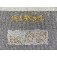 【未使用品】袋帯 帯匠誉田屋