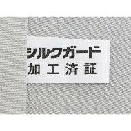 【未使用品】訪問着 帝王紫 身幅2L寸