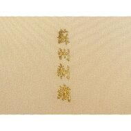 訪問着 蘇州汕頭刺繍