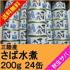 【全国送料無料】旬 さば水煮 200g×24缶【平成27年製造品】【サバ】【鯖】【長期保存】【…