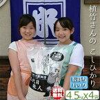 米 こしひかり 小分け 4袋 送料込み 令和元年産 一等米 埼玉県 精米無料(白米/玄米 18kg)