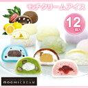 モチクリームアイス12個入り MC-ICE6544スイーツ ...