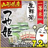 生鮮米 白米 山形県産 つや姫 7.2kg(1.8kg×4袋)送料無料/一等米100%/アイリスオーヤマの生鮮米/東北のお米/白米/米/こめ/コメ/28年度産