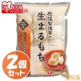 【2個セット】低温製法米の生まるもち(シングルパック) 1kg×2個セット丸もち まる餅 まるもち 餅 個包装 もち モチ 生まるもち 正月 年末年始 アイリスフーズ