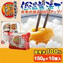 低温製法米のおいしいごはん 150g×10パックパックごはん ご飯パック レトルト 防災 非常食 ご飯 国産米100% 角型 アイリスフーズ