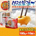 低温製法米のおいしいごはん 180g×10パックパックごはん ご飯パック レトルト 防災 非常食 ご飯 国産米100% 角型 アイリスフーズ