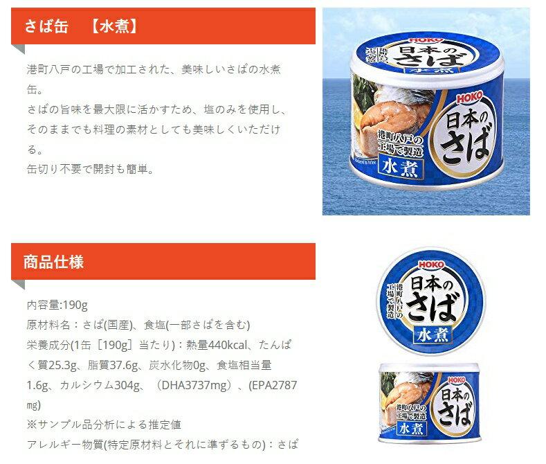 【10個セット】サバ缶 日本のさば 水煮 19...の紹介画像3