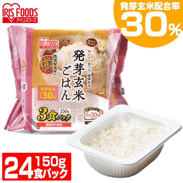 アイリスフーズ『低温製法米のおいしいごはん発芽玄米ごはん』