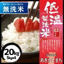 米 お米 秋田県産あきたこまち 無洗米 20kg 低温製法米...