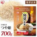 発芽玄米 700g発芽玄米 700g 無洗米 玄米 つや姫 手軽 小分け チャック付き アイリスフーズ