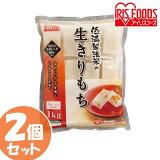 【2個セット】低温製法米の生きりもち 切り餅 個包装タイプ(シングルパック) 1kg アイリスフーズ餅 個包装 モチ もち 切り餅 きりもち 正月 年末年始 【D】