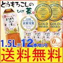とうもろこしのひげ茶 1.5L 12本入送料無料 とうもろこし茶 コー...