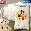 和の輝き 無洗米 5kg 米 お米 こめ コメ ごはん ご飯...