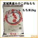 【令和1年産 秋田県産 もち米きぬのはだ(白米)30kg(5kg×6袋)】