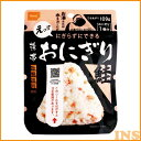 携帯おにぎり 鮭 非常食 保存食 防災 ご飯 尾西食品 【D】
