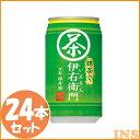 【24本セット】緑茶伊右衛門 アメリカンサイズ(アルミ缶) 340g FEAMH日本茶 緑茶 飲料 suntory サントリー 【D】