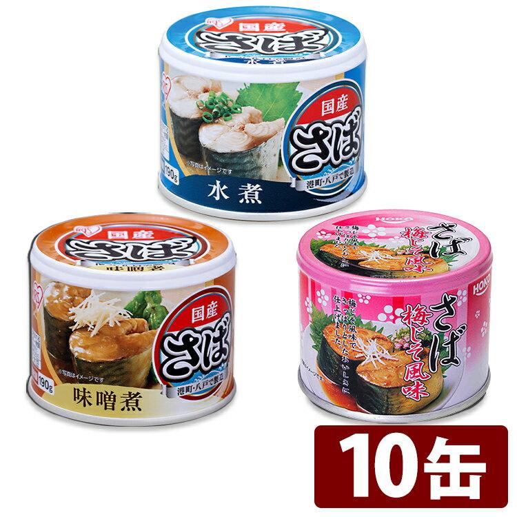 【10個セット】サバ缶 日本のさば 水煮 190g サバ缶 水煮 味噌煮 梅しそ さば缶 サバ さば 国産 缶詰 かんづめ 保存食
