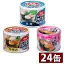 ≪500円OFFクーポン☆19日〜24日1:59迄≫【24個セット】サバ缶 日本
