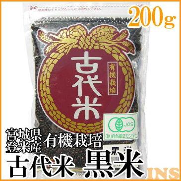 古代米・黒米(200g) 有機栽培米 [雑穀] 【TD】【米TRS】【RCP】