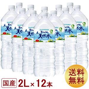 サントリー SUNTORY 天然水 南アルプス 2L×12本入り飲料水 天然水 水 ミネラルウォーター 南アルプス【D】【代引き不可】
