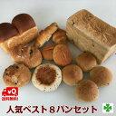 【送料無料】人気 ベスト8 パンセット パン詰合せ 自家製 ...