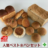 【送料無料】パン人気ベスト8パンセット8種4000円セット(天然さくら酵母パン&雑穀パン&米粉パン詰め合わせ)