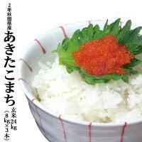 秋田県産あきたこまち玄米24kg