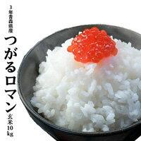 青森米のエースつがるロマン玄米10kg