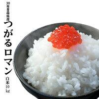 青森米のエースつがるロマン白米10kg